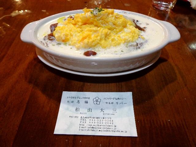 Moji - Yaki Curry