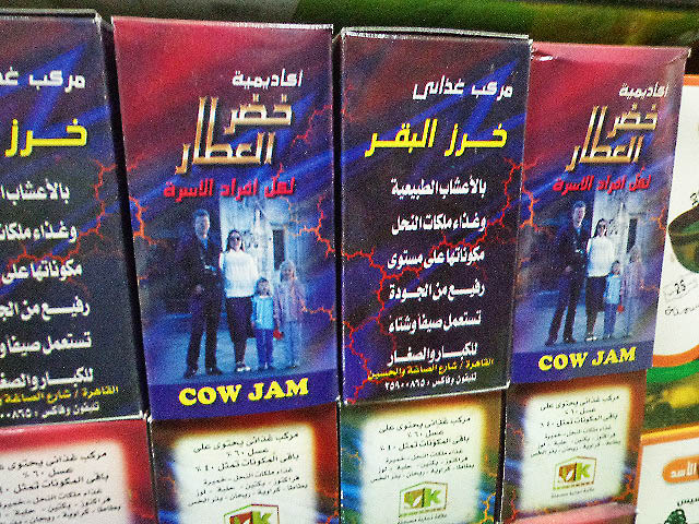 Cairo, Egypt - Cow Jam (Vitamin Supplement)